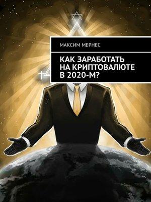 cover image of Как заработать накриптовалюте в2020-м?