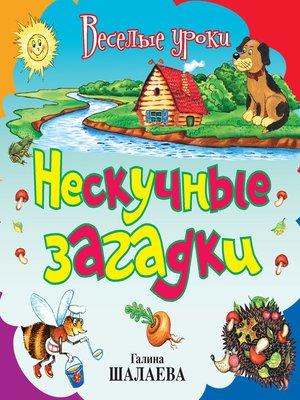 cover image of Нескучные загадки