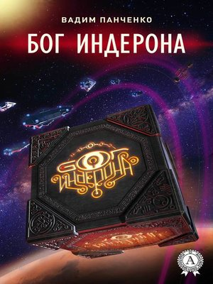 cover image of Бог Индерона