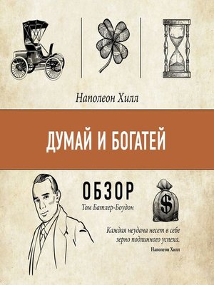 cover image of Думай и богатей. Наполеон Хилл (обзор)