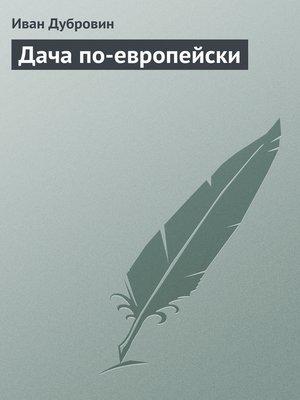 cover image of Дача по-европейски