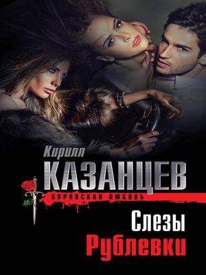 cover image of Слезы Рублевки