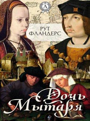 cover image of Дочь Мытаря