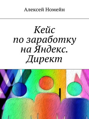 cover image of Кейс по заработку на Яндекс. Директ