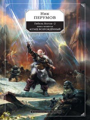 cover image of Асгард Возрождённый