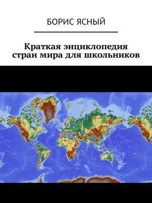 cover image of Краткая энциклопедия стран мира для школьников