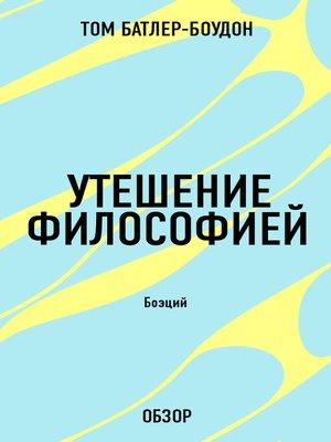 cover image of Утешение философией. Боэций (обзор)