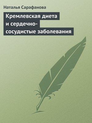 cover image of Кремлевская диета и сердечно-сосудистые заболевания
