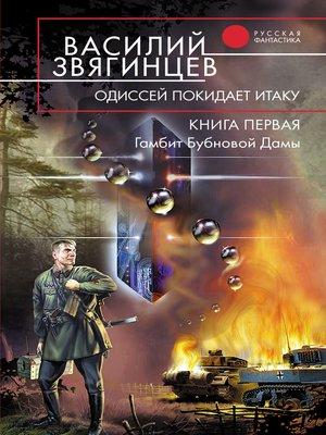 cover image of Гамбит Бубновой Дамы