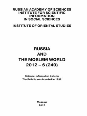cover image of Russia and the Moslem World № 06 / 2012