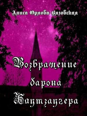 cover image of Возвращение барона Блутзаугера