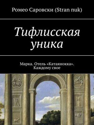 cover image of Тифлисская уника. Марка. Отель «Катаянокка». Каждомусвое