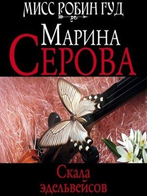 cover image of Скала эдельвейсов