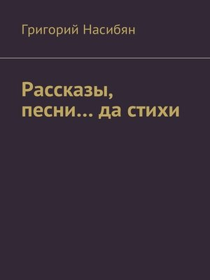 cover image of Рассказы, песни... да стихи