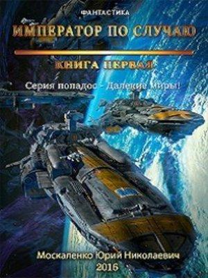 cover image of Далёкие миры. Книга первая. Император по случаю