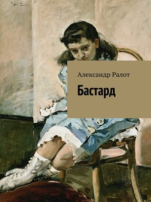 cover image of Бастард
