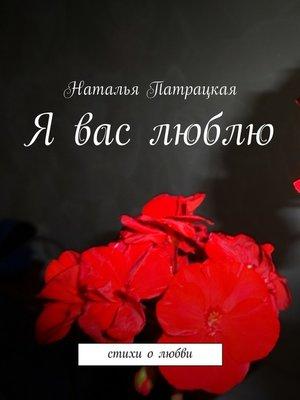 cover image of Любовная лирика. Стихотворения