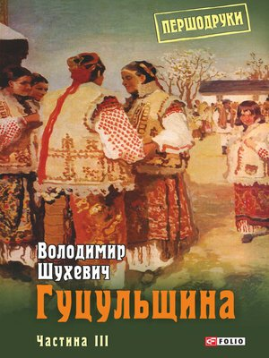 cover image of Гуцульщина. Частина III