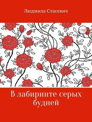 cover image of В лабиринте серых будней. Сборник стихотворений