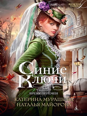 cover image of Время перемен