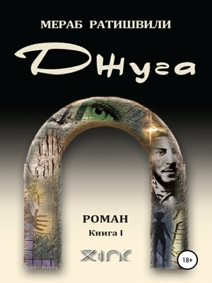 cover image of Джуга. Книга I