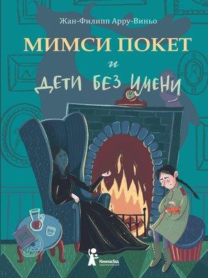 cover image of Мимси Покет и дети без имени