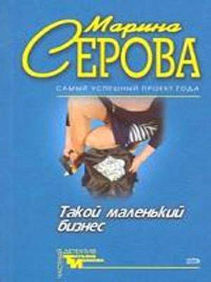 cover image of Опасная связь