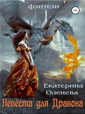 cover image of Невеста для Дракона