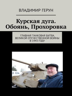cover image of Курская дуга. Обоянь, Прохоровка. Главная танковая битва Великой Отечественной войны в1943году