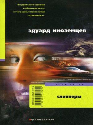 cover image of Слипперы