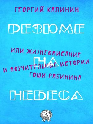 cover image of Резюме на небеса, или Жизнеописание и поучительные истории Гоши Рябинина