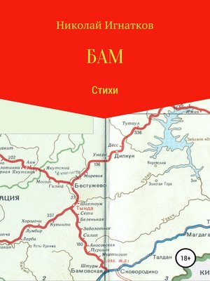 cover image of БАМ. Книга стихотворений