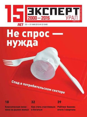 cover image of Эксперт Урал 22-2015