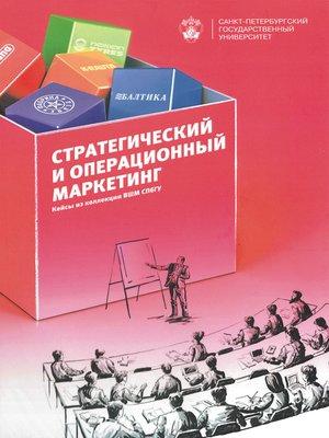 cover image of Стратегический и операционный маркетинг. Кейсы из коллекции ВШМ СПбГУ