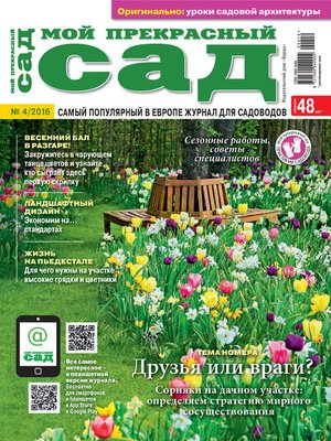 cover image of Мой прекрасный сад №04/2016