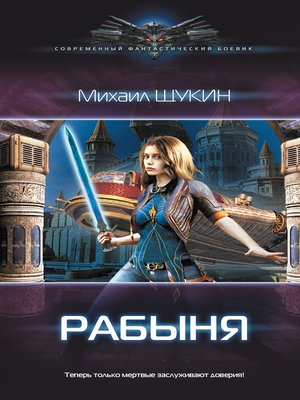 cover image of Рабыня