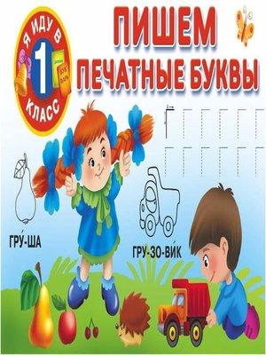 cover image of Пишем печатные буквы
