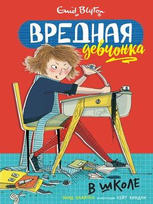 cover image of Вредная девчонка в школе