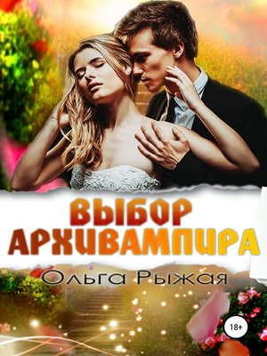 cover image of Выбор Архивампира