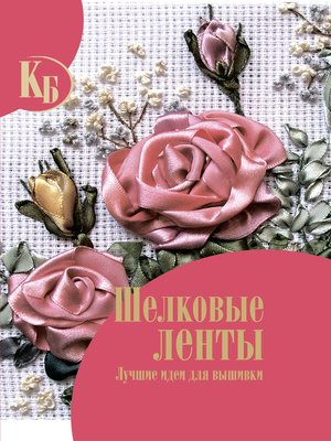cover image of Шелковые ленты