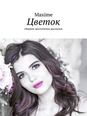 cover image of Цветок. Сборник эротических рассказов