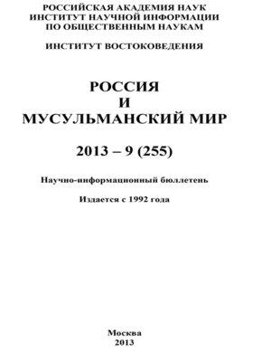 cover image of Россия и мусульманский мир № 9 / 2013