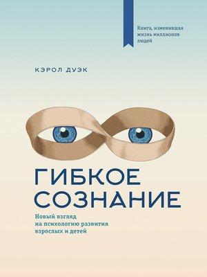 cover image of Гибкое сознание