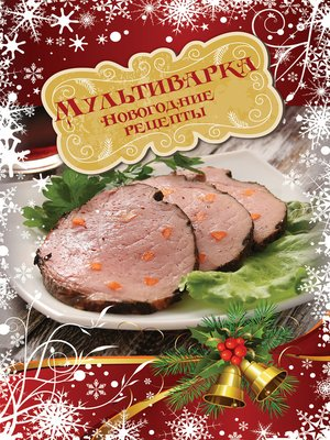 cover image of Мультиварка. Новогодние рецепты