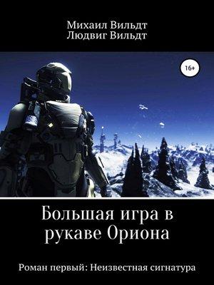 cover image of Большая игра в рукаве Ориона. Роман первый
