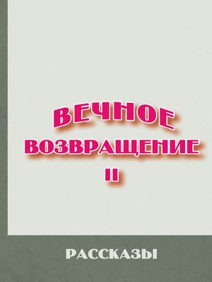 cover image of Вечное возвращение. Книга 2