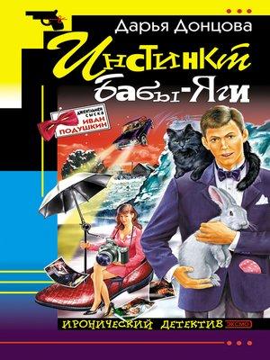 cover image of Инстинкт Бабы-Яги