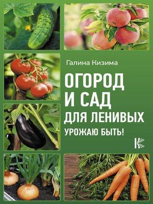 cover image of Огород и сад для ленивых. Урожаю быть!