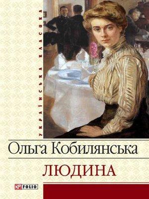 cover image of Людина (збірник)