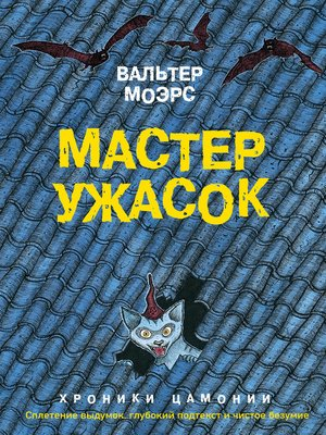cover image of Мастер ужасок